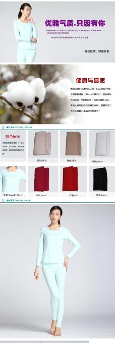 淘宝素材PSD分层高清描述模板女内衣模板