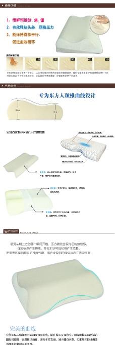 淘宝素材PSD分层高清描述模板颈椎枕模板