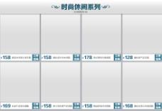 商品陈列促销模板