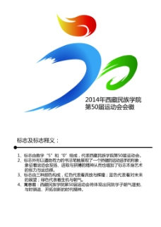 50届运动会会徽