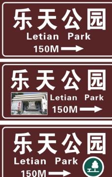 旅游景点指示牌图片