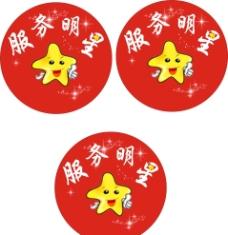 胸牌 服务明星图片