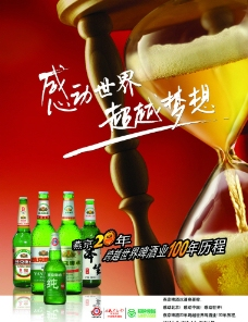 饮品海报素材图片