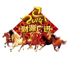 馬年門貼2014圖片