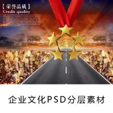 PSD分层荣誉品质