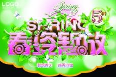春季异形活动吊旗