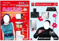 心意卫浴A4宣传单图片