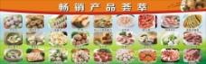猪肉丸牛肉丸鱼丸虾丸图片