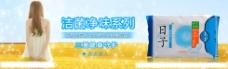 云南白药日子卫生巾图片