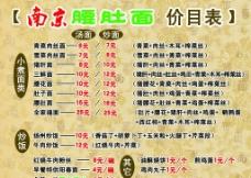 南京腰肚面价目表图片