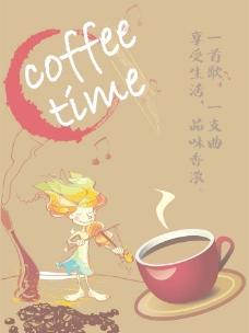 咖啡时光图片