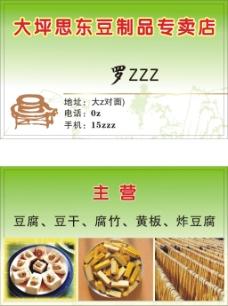 豆制品名片