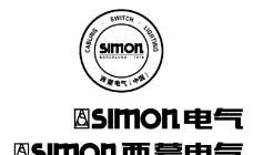 西蒙电气标志图片