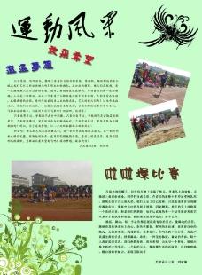 校园运动会海报设计图片