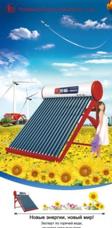 太阳能热水器X展架图片