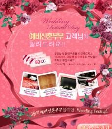 韩国网页广告模板图片