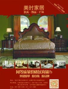 家具宣传单模板图片