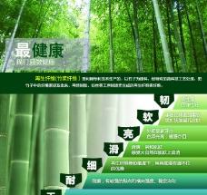 竹纤维说明图片