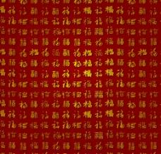 福字 百福 壁纸 底纹 花型 墙纸 中式花纹图片
