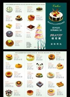 蛋糕宣传页图片