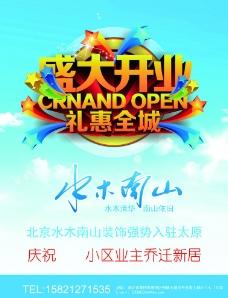 北京水木南山装饰图片