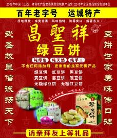 昌圣祥绿豆饼图片