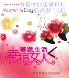 3.8妇女节广告