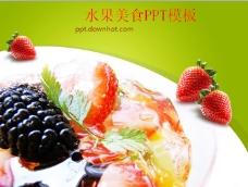 草莓沙拉背景的营养美食ppt模板