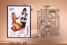 民族大团结邮票图片