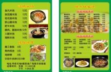 快餐美食 DM单图片