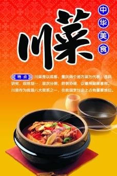 川菜 中华美食图片