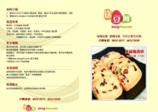 食品画册封面图片