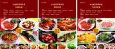 酒店菜单标准图片
