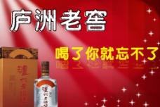 酒类海报素材图片