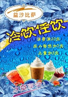 冷饮海报图片