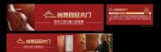 尚雅宜品木门广告图片