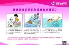 女性妇科健康体检图片