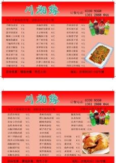 餐饮宣传单快餐图片