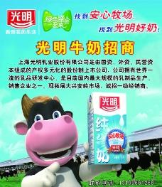 光明牛奶招商海报图片