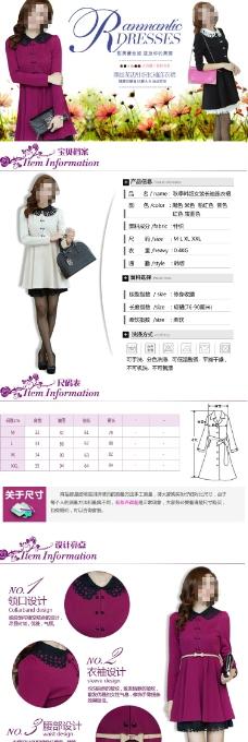 淘宝女装连衣裙详情页细节描述图PSD模板