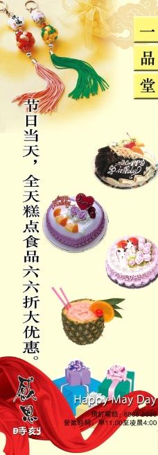 蛋糕店活动展板图片
