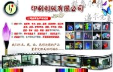 印刷公司彩页图片