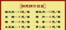 朝天锅价目表图片