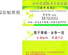 中医院名片图片