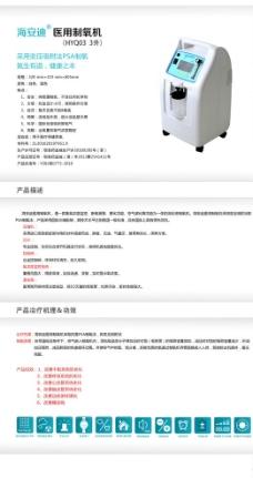 海安迪制氧机页面图片