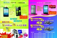 手机话费促销单页图片