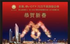 金海M CITY