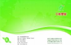 三佳塑业画册封面