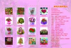 鲜花意义图片