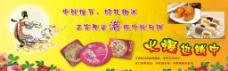 中秋月饼火爆热销广告图片